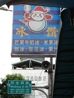 かき氷①.jpg